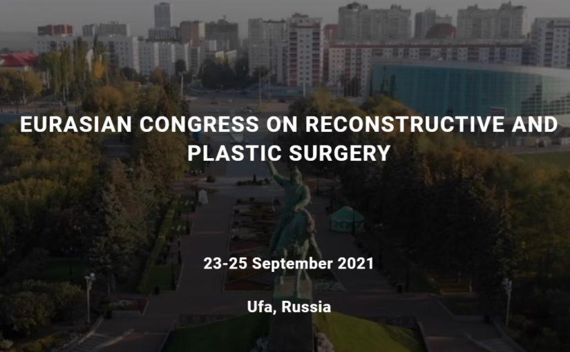 Международный конгресс по реконструктивно-пластической и челюстно-лицевой хирургии