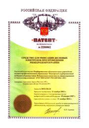Патент №2290862