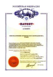 Патент №2416373