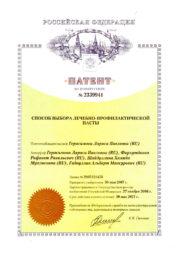 Патент №2339941