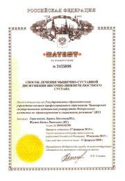 Патент №2425698