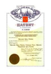 Патент 2128528